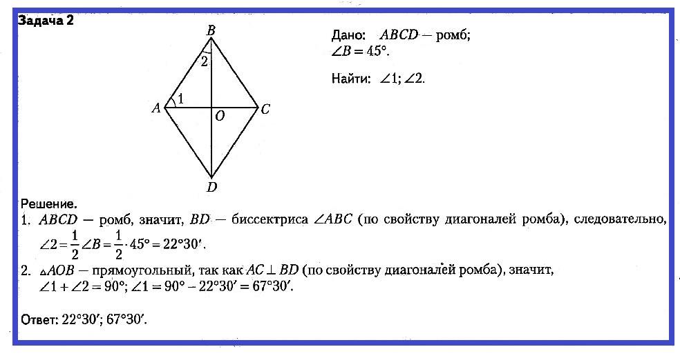 Ромб задачи с решением 8 класс решить задачу в книге 3 рассказа