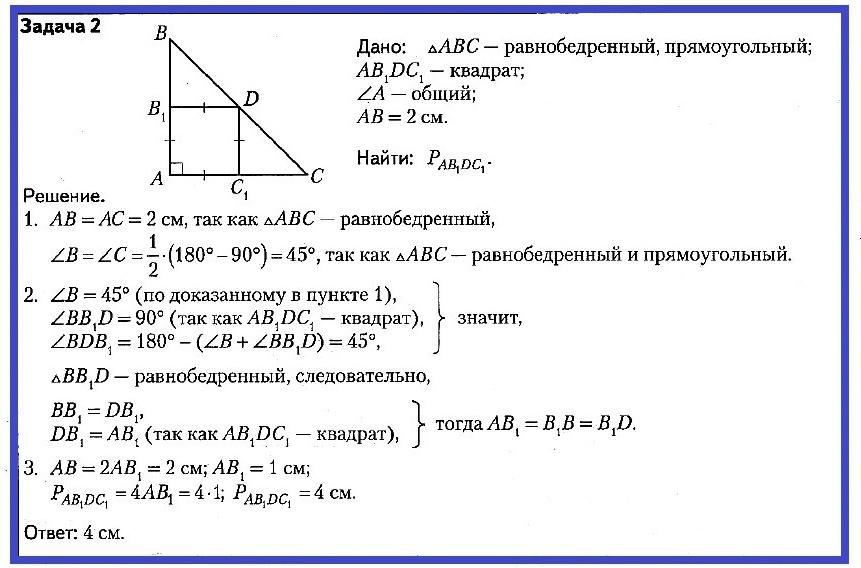 Поиск решения задачи по геометрии решению задачи на массивы