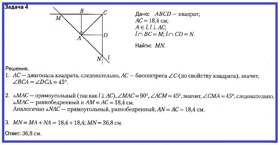 Квадрат геометрия задачи с решением материальная помощь студенту имеющему ребенка