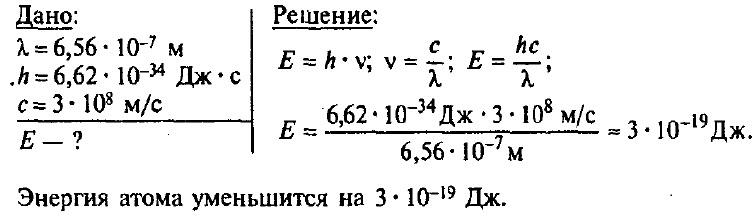 Решение задач на тему физика атома решение задач на момент инерции сопромат