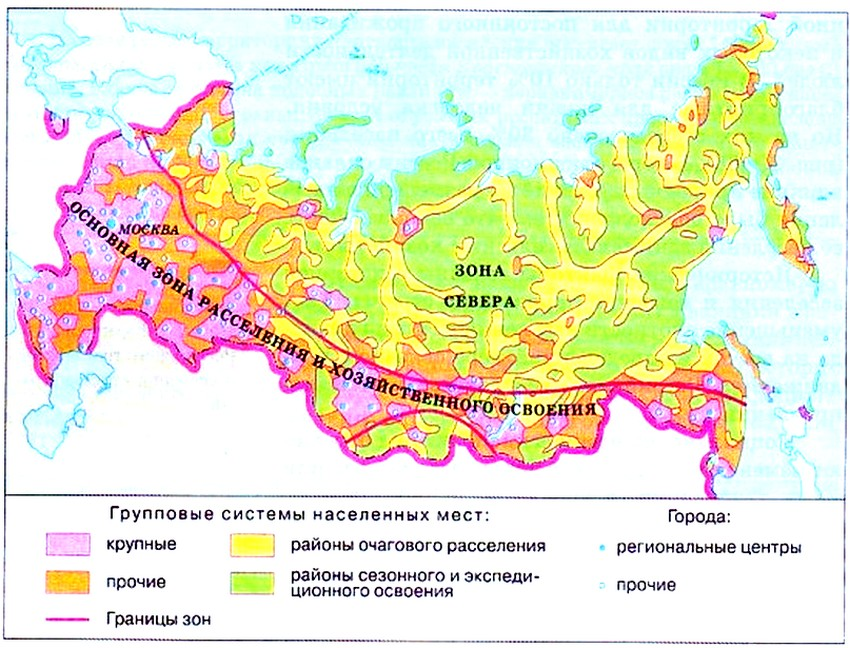 Размещение населения России. Основная полоса расселения