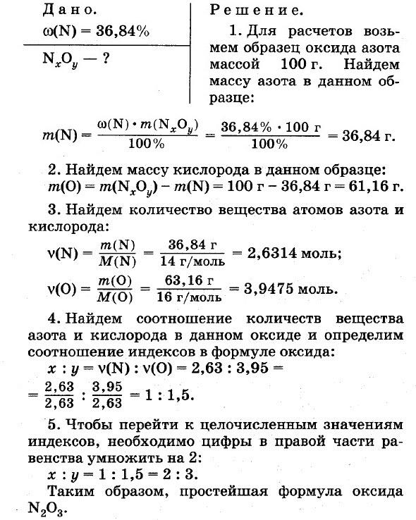 Химия решение задач на нахождение формул решение задачи бж
