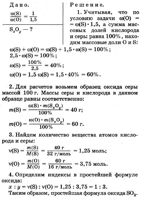 Решение задач на нахождения элемента в формуле физика задачи решить онлайн