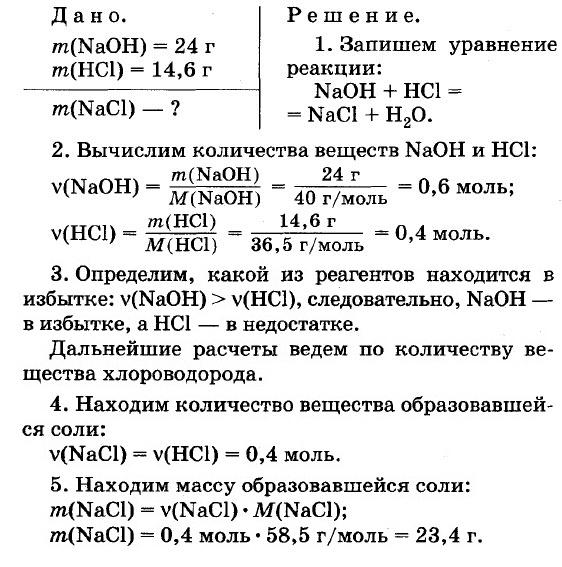 Решение задач по химии 8 класс радецкий квадратичная функция примеры решения задач