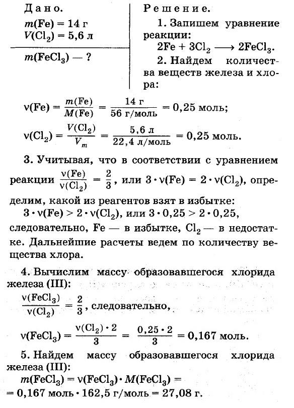 Решение задач с недостатком химия сопромат задач решение косой изгиб пример решения