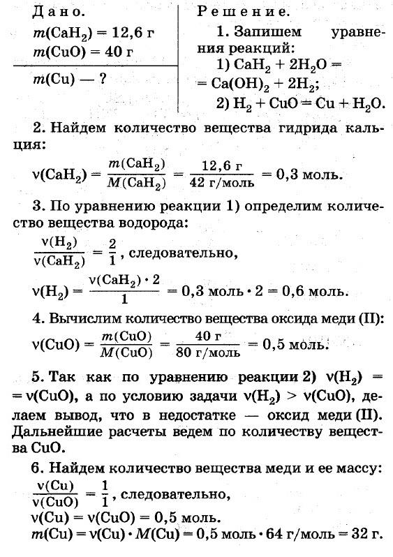 Примеры решений задач по химии на избыток решение задач огэ 2016 информатика