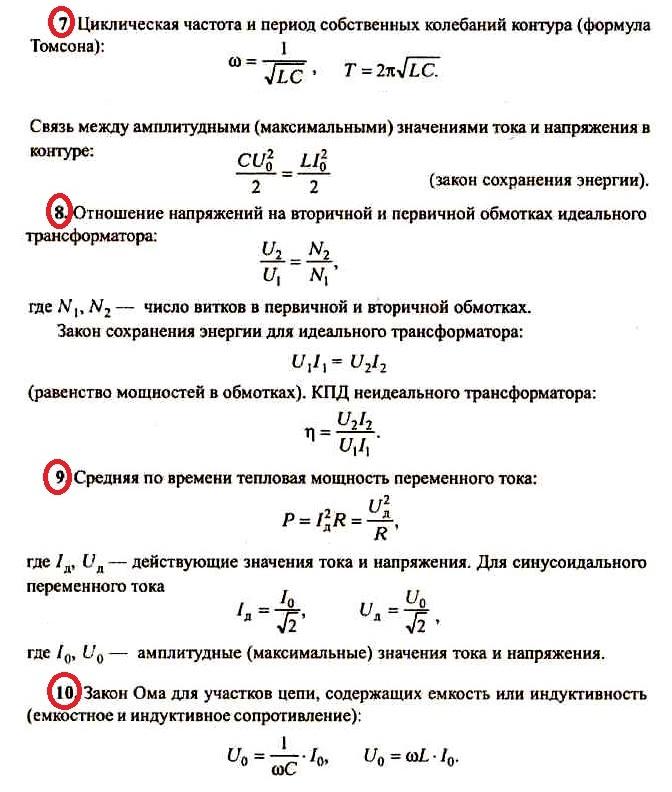Задачи по физике для гиа с решением задачи с решениями оператор цикла паскаль