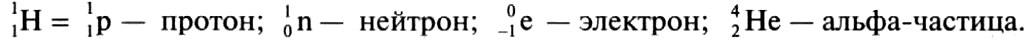 Ядро химического элемента