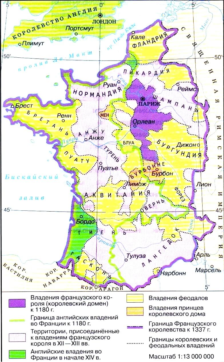 Франция в XI - XIV веках