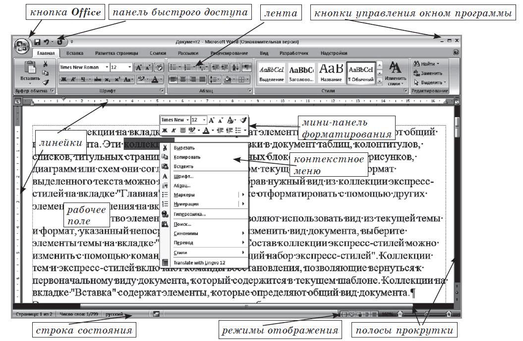 Текстовый редактор. Работа с текстом