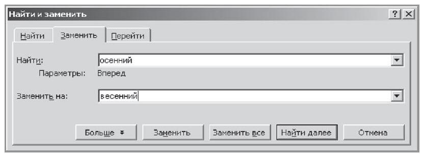 окно замены текста