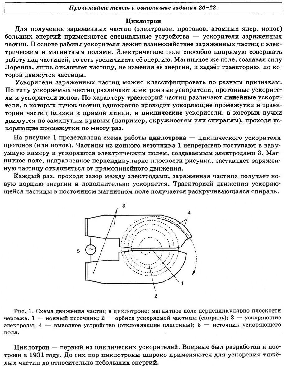 Задание 22 ОГЭ по физике. Вариант 2