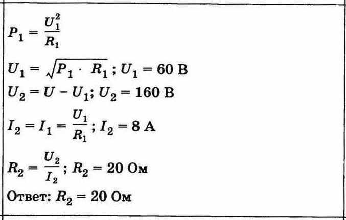 Задание 25 ОГЭ по физике. Вариант 4