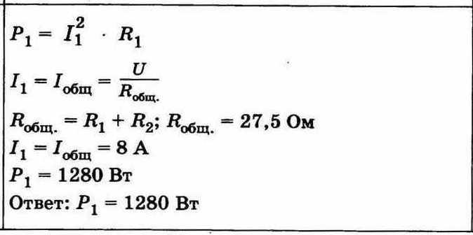 Задание 25 ОГЭ по физике. Вариант 3