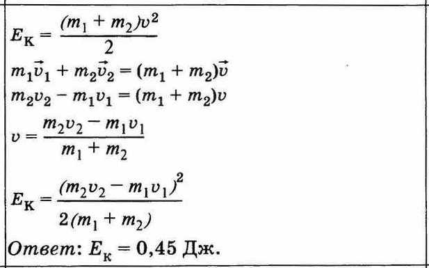 Задание 25 ОГЭ по физике. Вариант 5