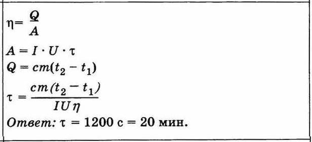 Задание 26 ОГЭ по физике. Вариант 5