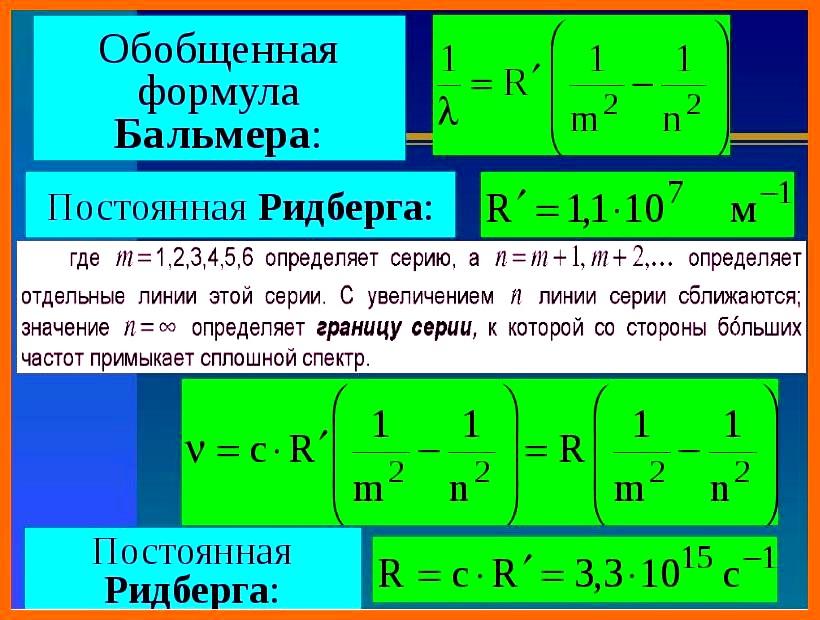 формула Бальмера