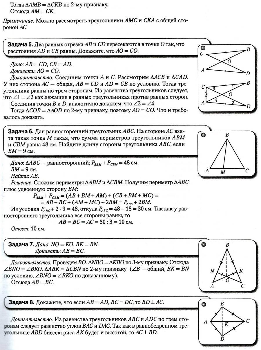 Решение задач геометрии 7 класс мерзляк решение задач по теме импульс тела