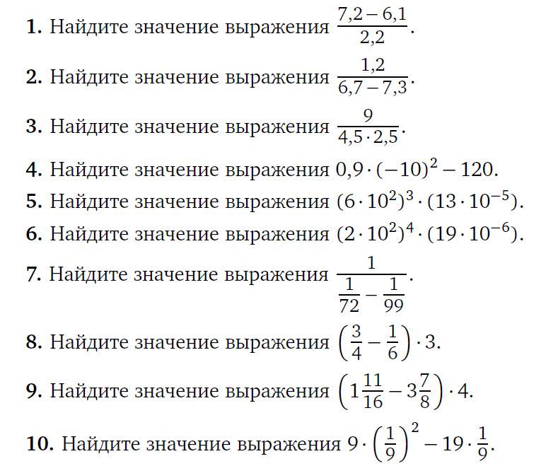 Задание 1 ОГЭ по математике