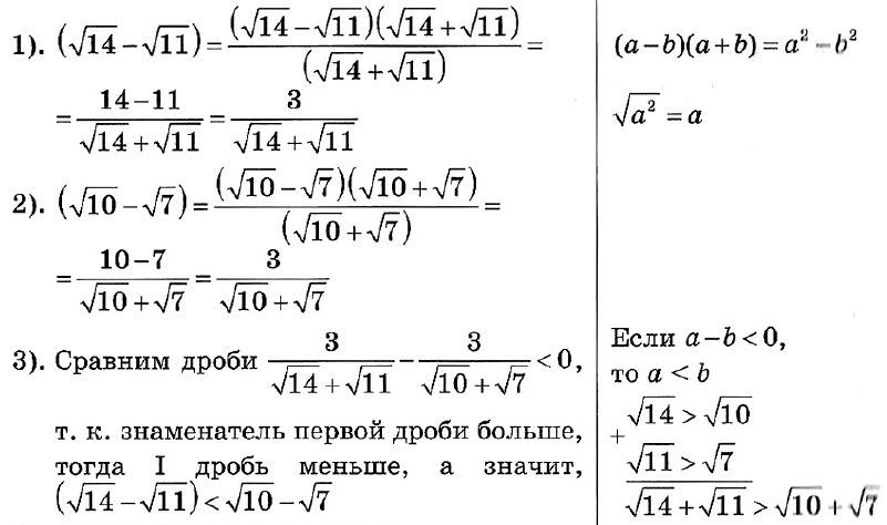 Сравнение арифметических корней