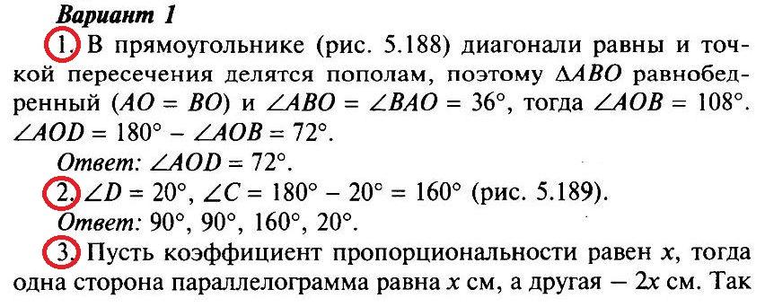 Геометрия 8 Атанасян К-1 Уровень 2