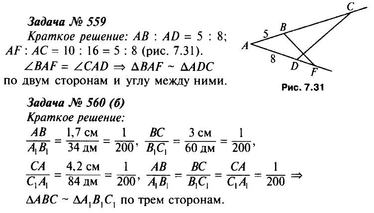Геометрия решение задач 8 класс треугольники четырехугольники дискретная случайная величина примеры задач с решениями