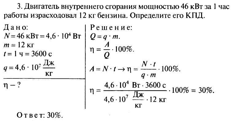 Ответы на задачи для самостоятельного решения учебник решение задач по химии на растворы 11 класс