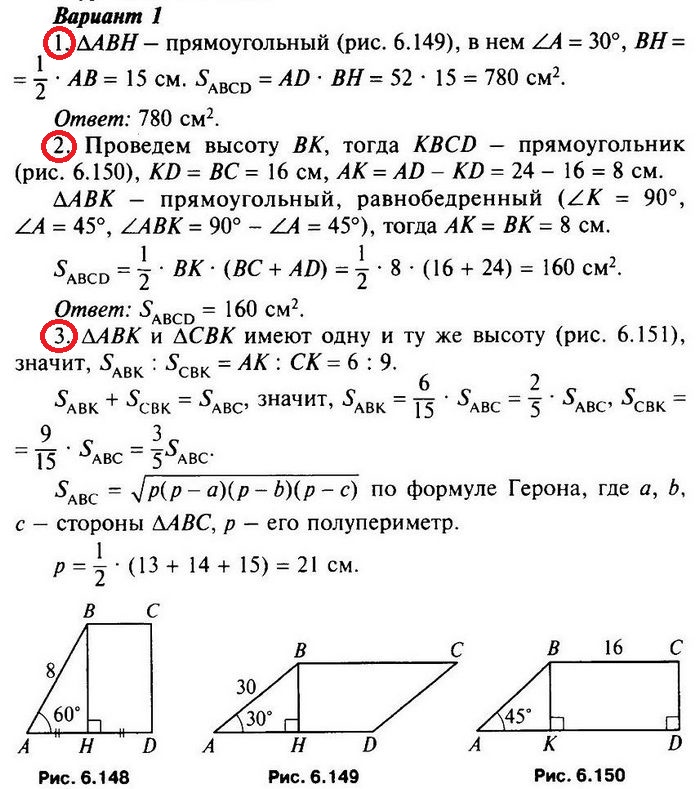 Геометрия 8 Атанасян К-2 Уровень 2