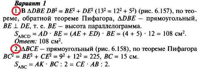 Геометрия 8 Атанасян К-2 Уровень 3