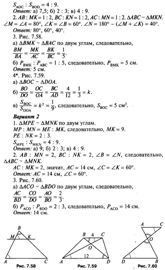 Геометрия 8 класс Контрольная работа 3
