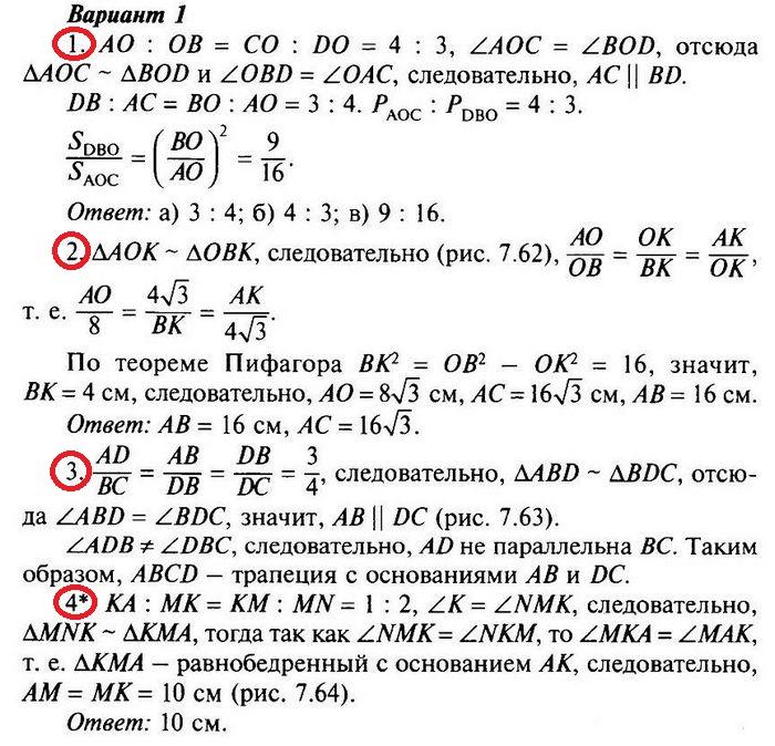 Геометрия 8 Атанасян К-3 Уровень 2