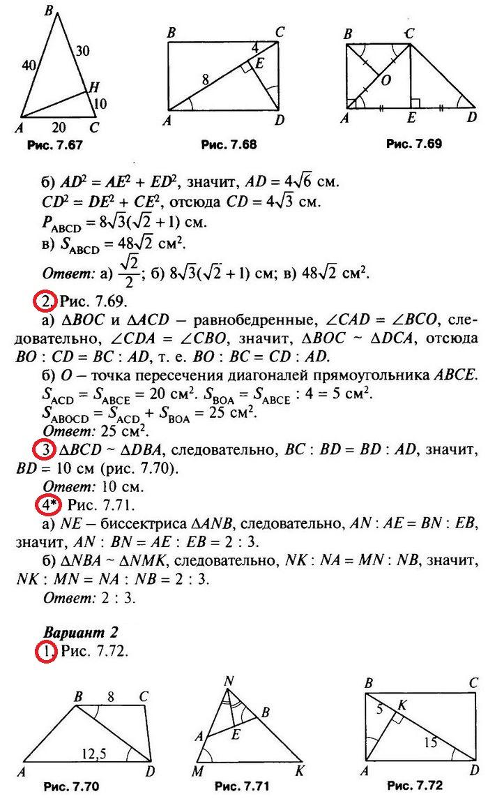 Геометрия 8 Атанасян К-3 Уровень 3