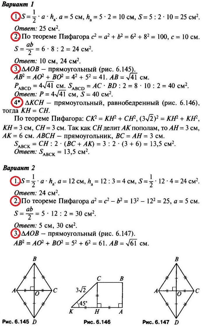 Геометрия решение задач 8 класс треугольники четырехугольники примеры решений задач по физике электричество