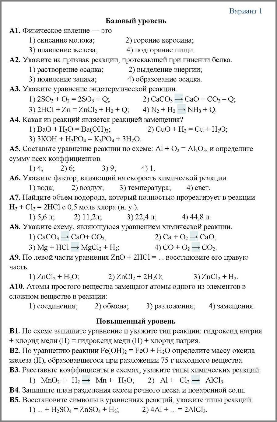 Химия 8 Габриелян Контрольная работа № 3