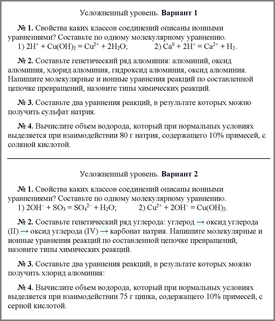 Химия 8 Габриелян Контрольная работа № 4