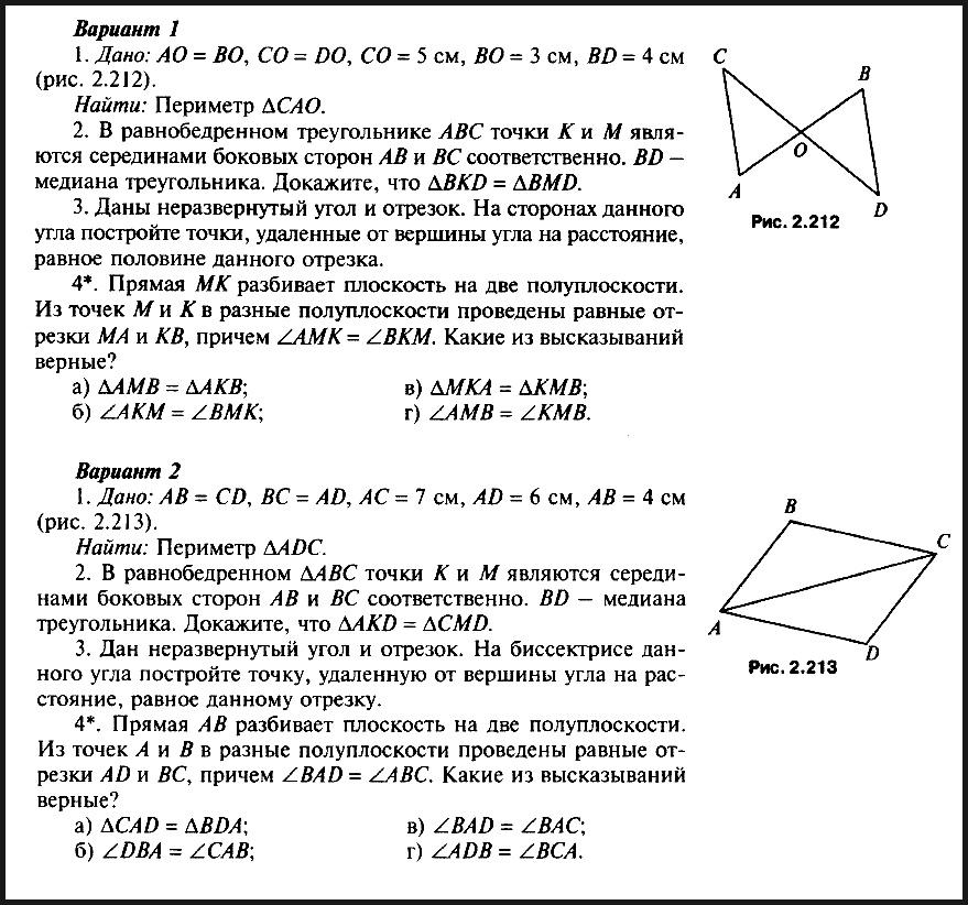 Контрольная работа № 2 по геометрии в 7 классе «Треугольники»