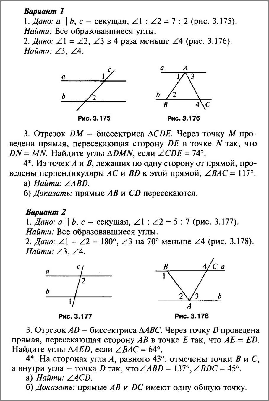 Геометрия 7 Атанасян К-3 Уровень 2