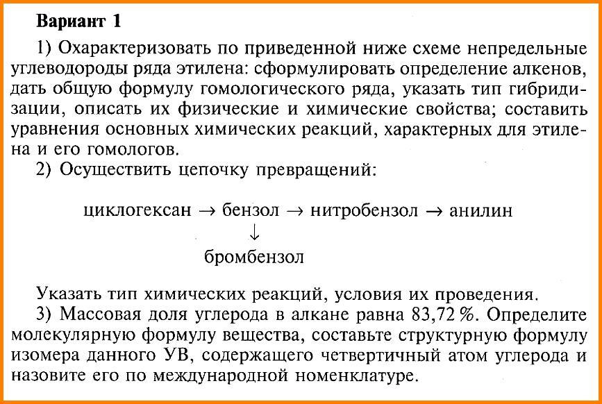 Химия 9 класс Габриелян Контрольная № 2