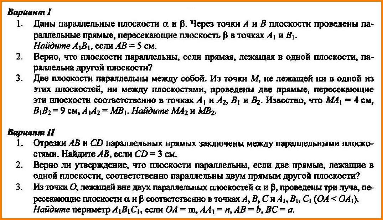 Контрольная работа № 1 «Параллельные плоскости. Тетраэдр. Параллелепипед»