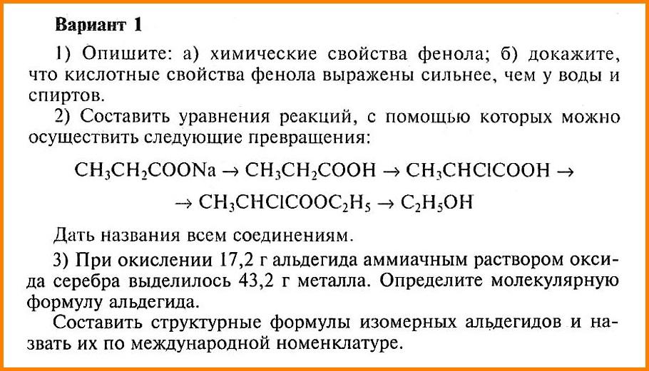 Химия 9 класс Габриелян Контрольная № 3