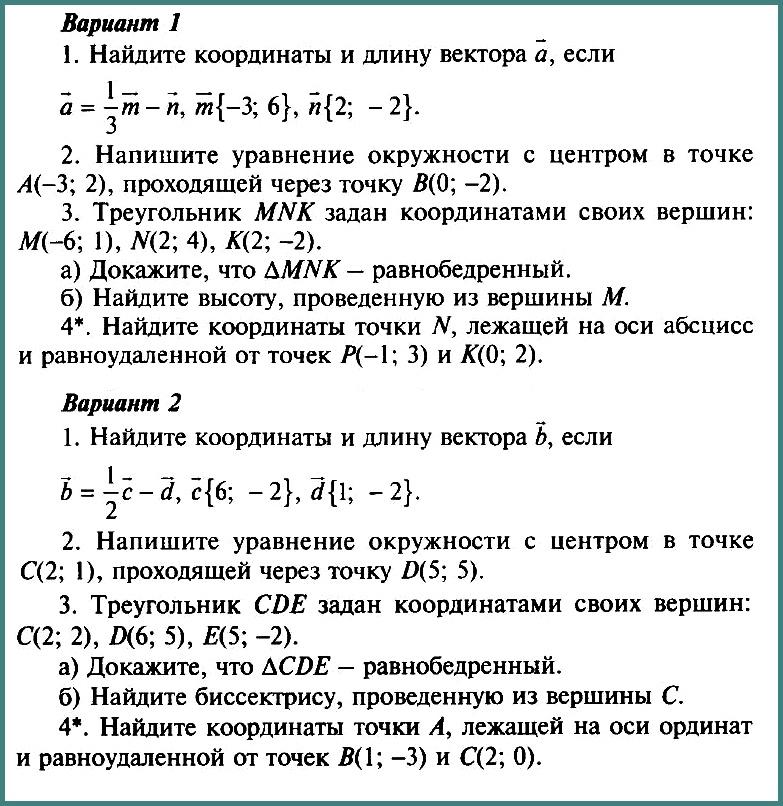 Геометрия 9 класс Контрольная № 2 метод координат