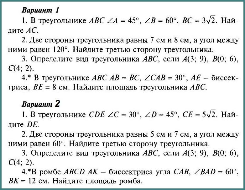 Геометрия 9 класс Контрольная № 3