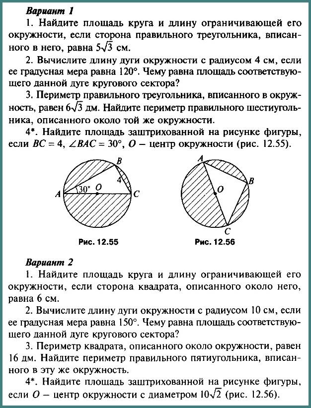 """Контрольная работа """"Длина окружности и площадь круга"""""""