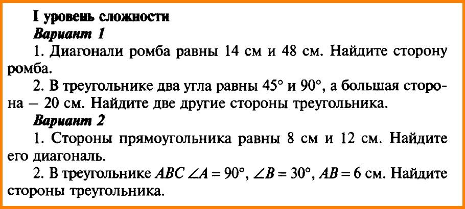 Геометрия 8 класс Самостоятельная работа № 8