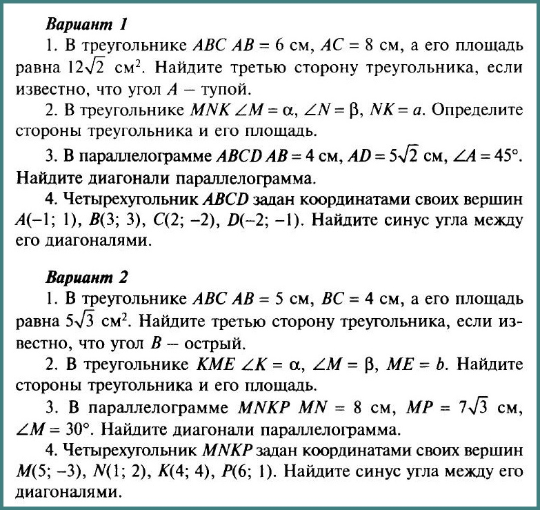 Геометрия 9 класс КР-3 Уровень 2