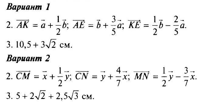 Геометрия 9 класс КР-1 Уровень 2