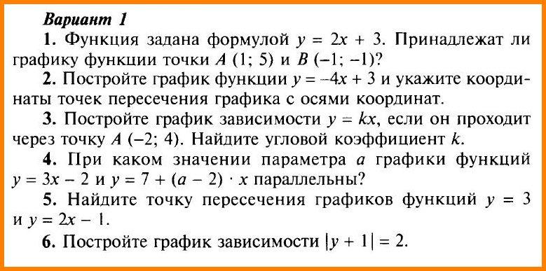 Алгебра 7 Макарычев К-3 Уровень 1