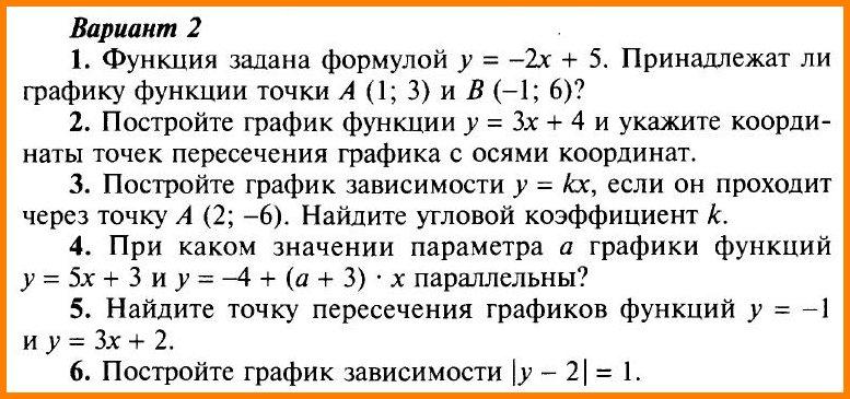 Алгебра 7 Макарычев Контрольная работа 3 в-2