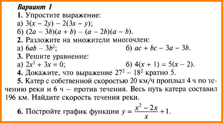 Алгебра 7 Макарычев Контрольная работа 6 в1