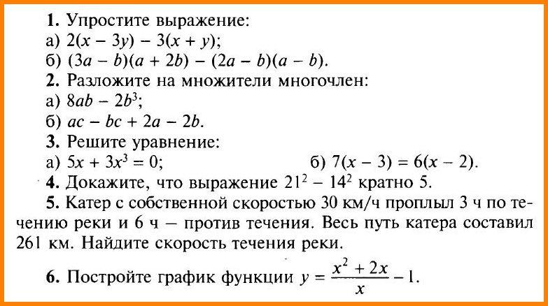 Алгебра 7 Макарычев Контрольная работа 6 v-2